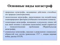 Катастрофа — википедия. что такое катастрофа