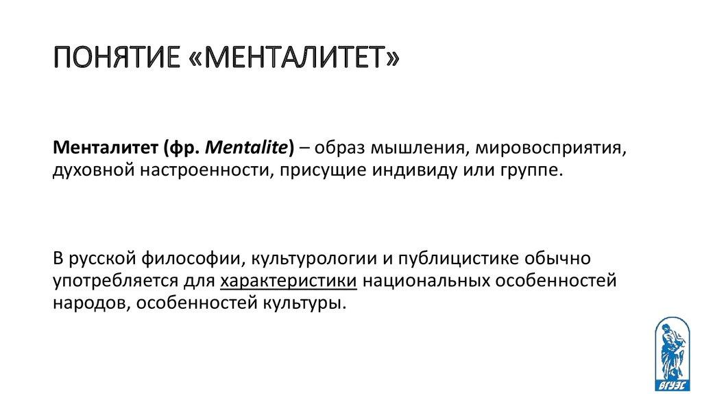 Менталитет: что это простыми словами, особенности стран (русских, немцев, американцев, китайцев, японцев), влияние, формирование, факторы