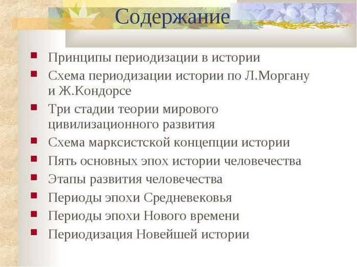 Периодизация истории — википедия. что такое периодизация истории