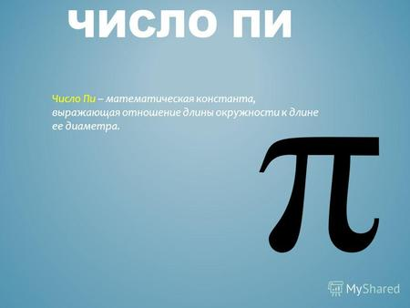 Математическая константа