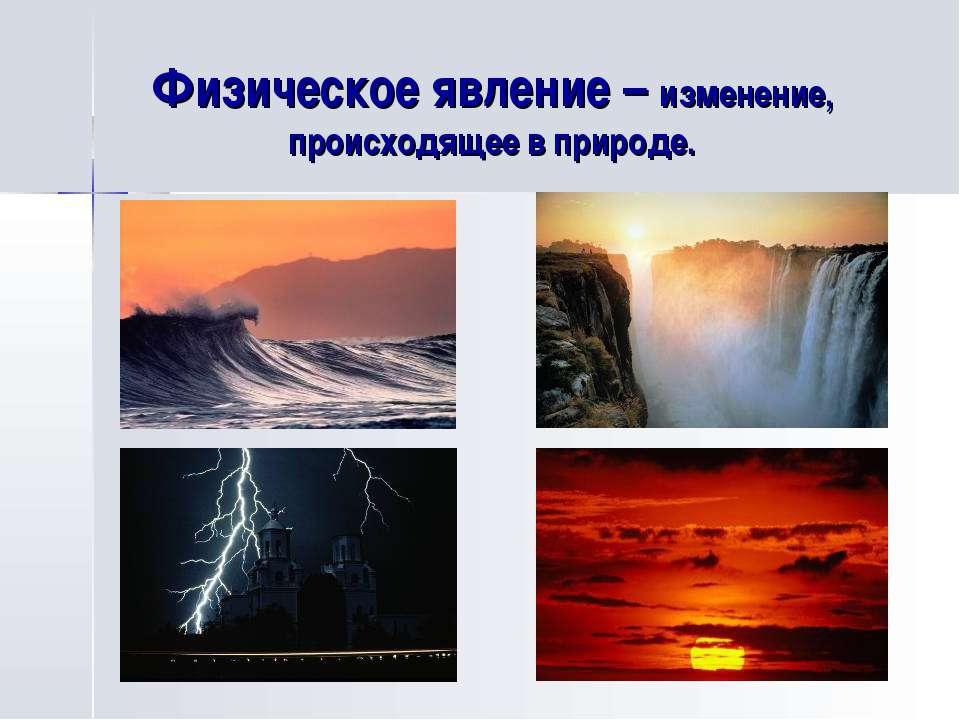Явления природы. физические явления, их разнообразие