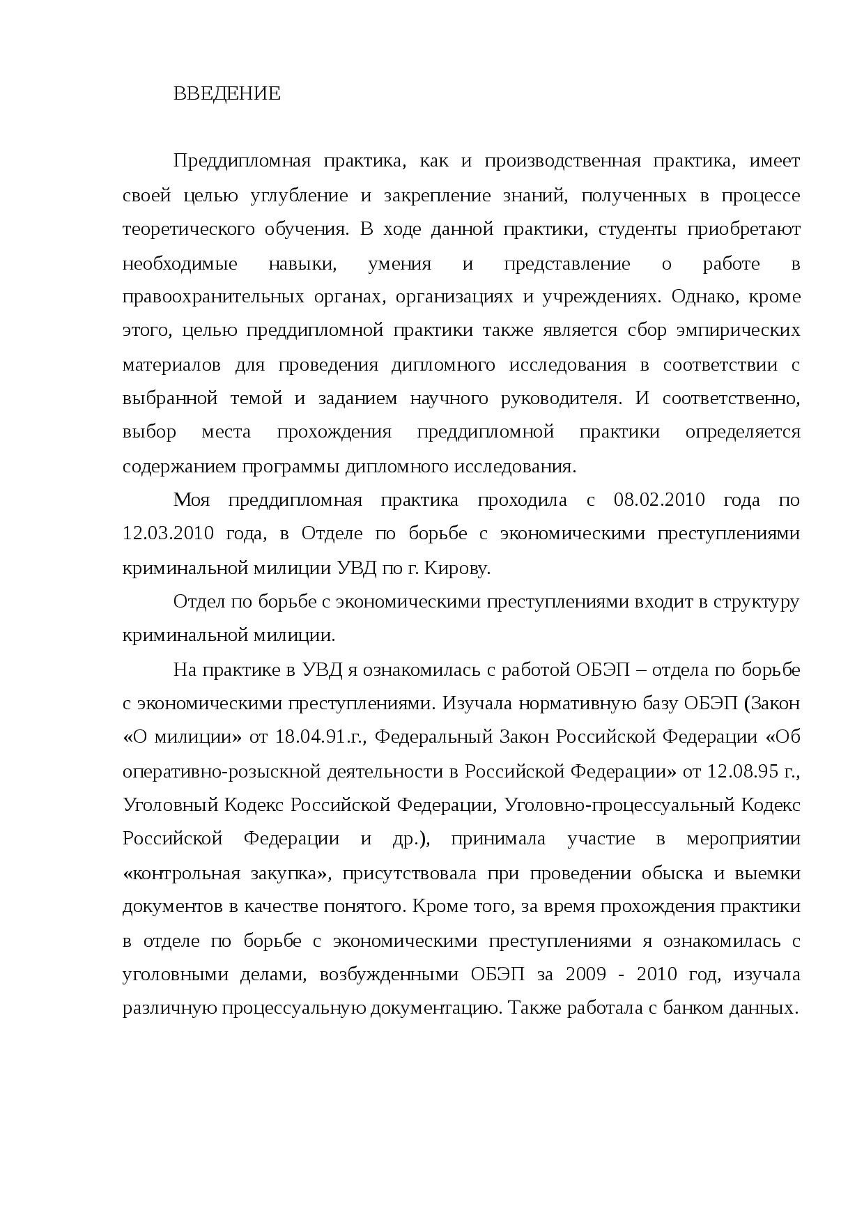 Обэп - чем занимается организация?