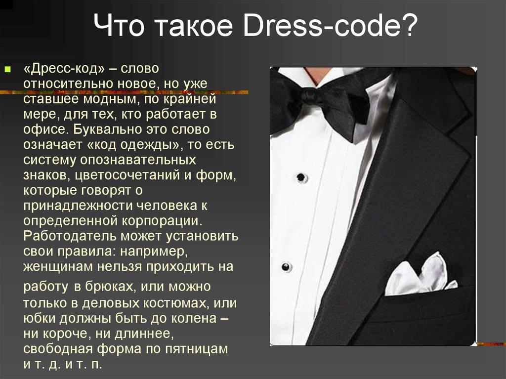Не то, что у нас: дресс-код в офисах известных мировых компаний