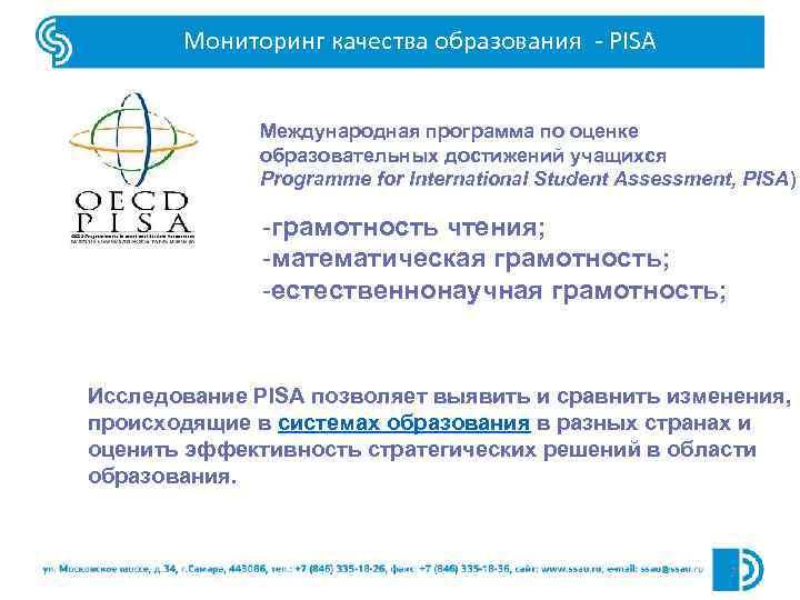 Исследование pisa-2021 года: направление, подготовка
