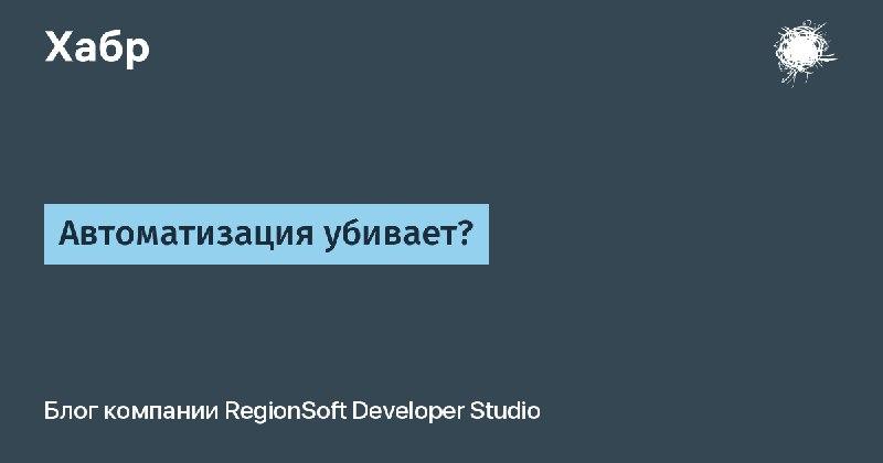 Тут вам не devops: судьба сисадмина в малом бизнесе / блог компании regionsoft developer studio / хабр