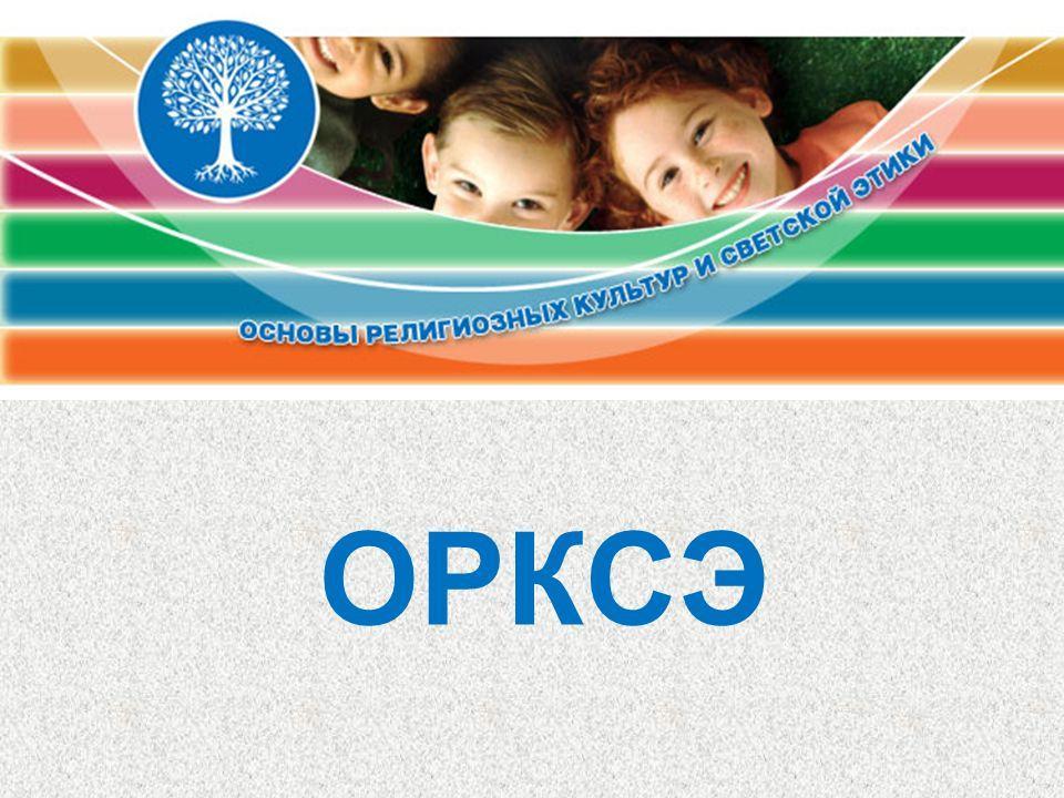 Орксэ и однкр / муниципальное бюджетное образовательное учреждение