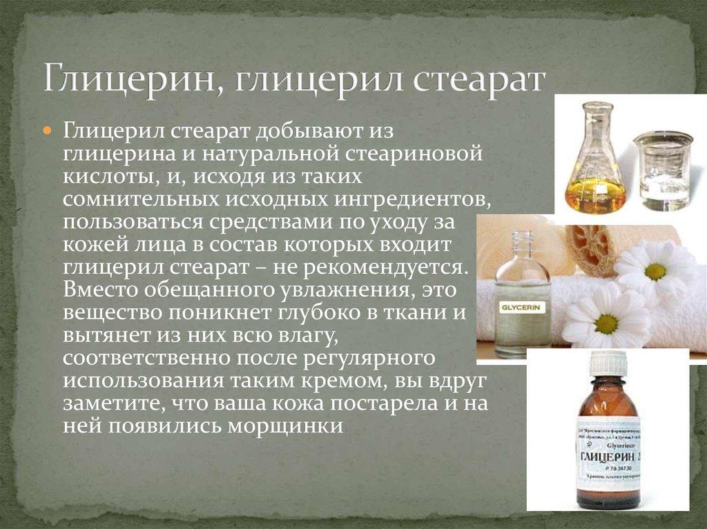 Растительный глицерин: применение, польза и вред | пища это лекарство
