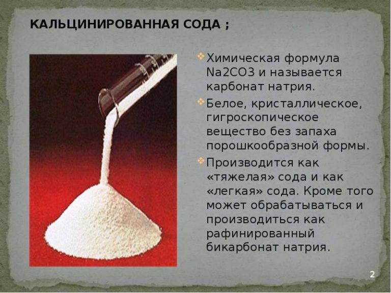 Состав кальцинированной соды и ее применение в быту - содавед