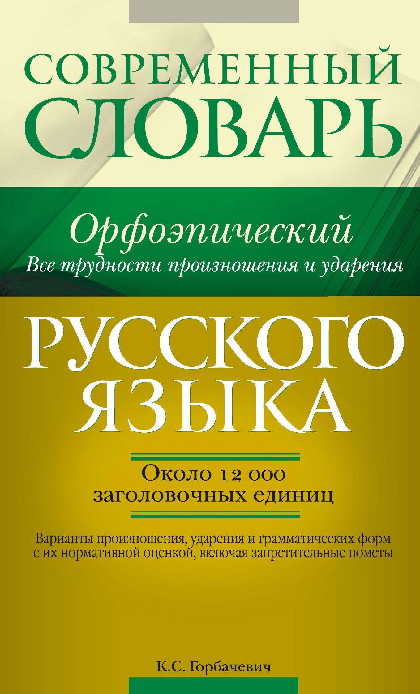 """Конспект """"орфоэпический словарик"""" - учительpro"""