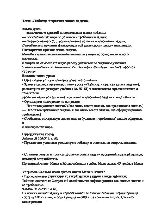 Что такое краткая запись, русский язык