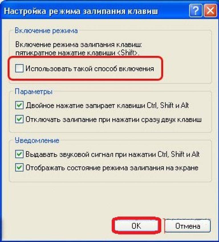 Как отключить залипание клавиш и фильтрацию ввода в windows