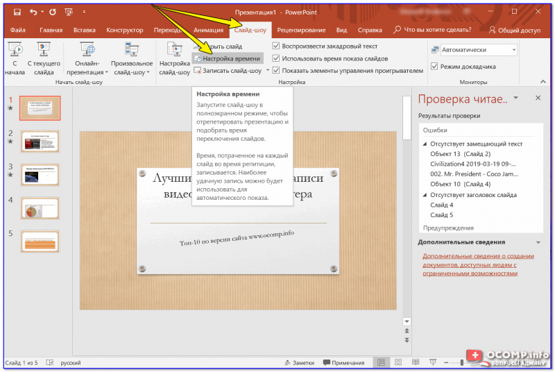 Powerpoint online: бесплатно создаем презентации в сервисе от microsoft
