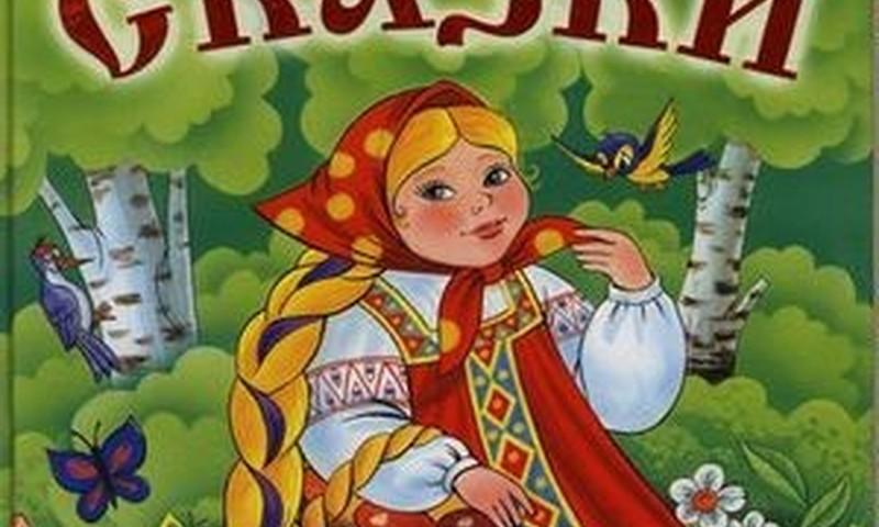 Чему учат сказки, например, русские народные