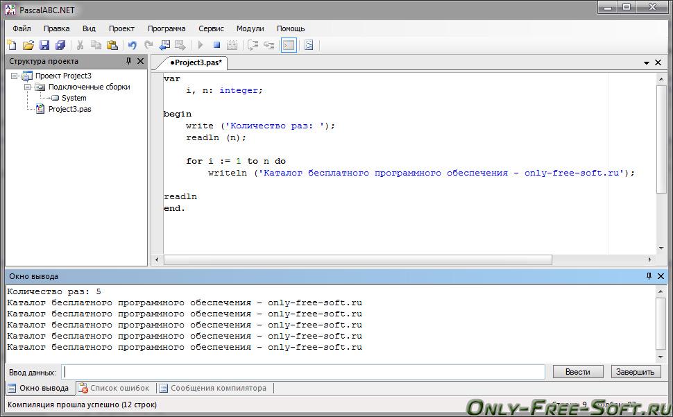 Язык pascal (паскаль). программирование для начинающих