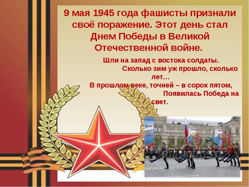 Что такое день победы? история праздника
