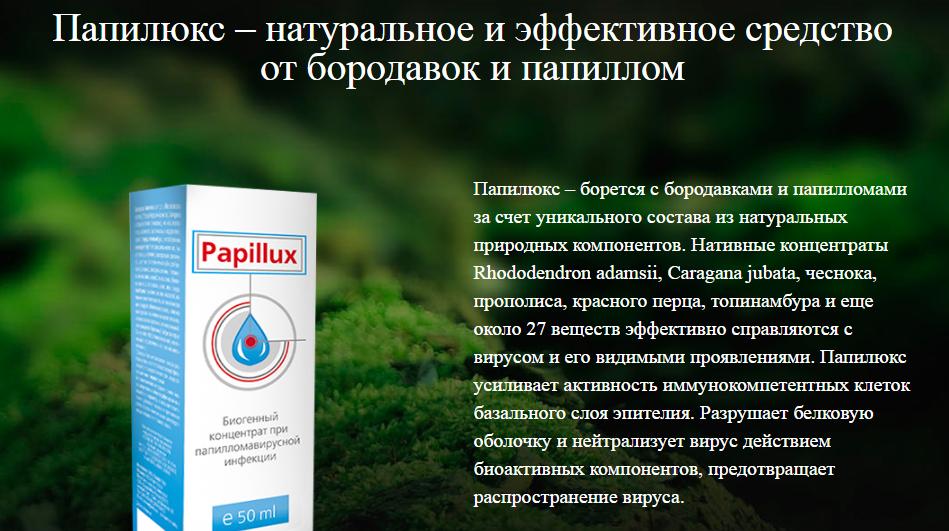 Таблетки от папилломавирусной инфекции