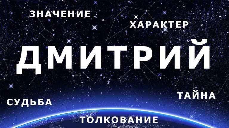 Дмитрий: что значит это имя, и как оно влияет на характер и судьбу человека