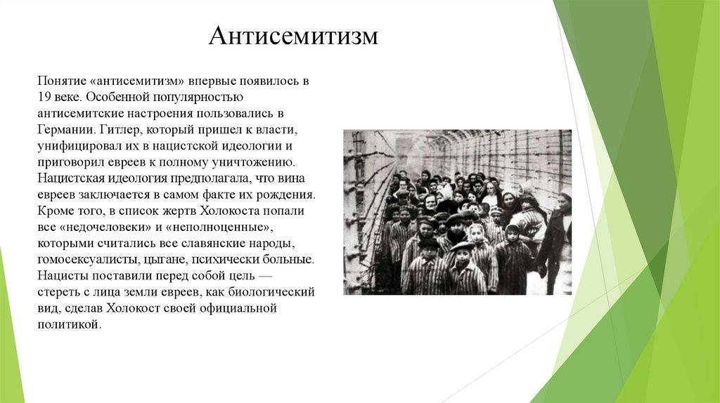 Антисемитизм - что такое? причины и история антисемитизма :: syl.ru