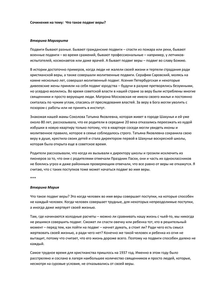Огэ: аргументы к сочинению «что такое подвиг» - итоговое сочинение и готовые эссе по текстам егэ