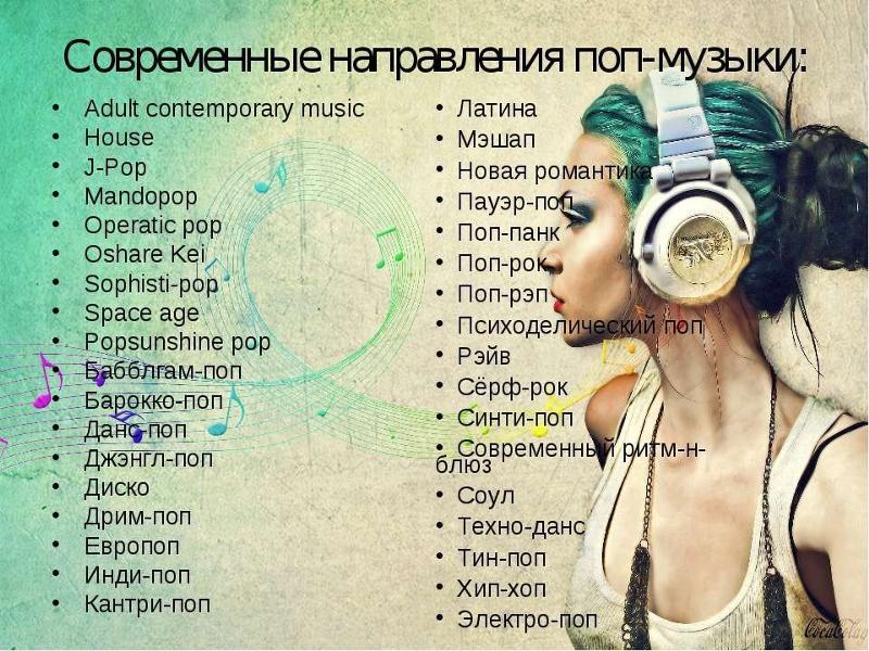 Список музыкальных жанров, направлений и стилей — википедия с видео // wiki 2