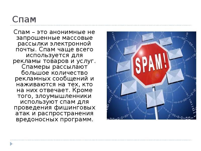 Что такое спам   интернет - грамотность с надеждой