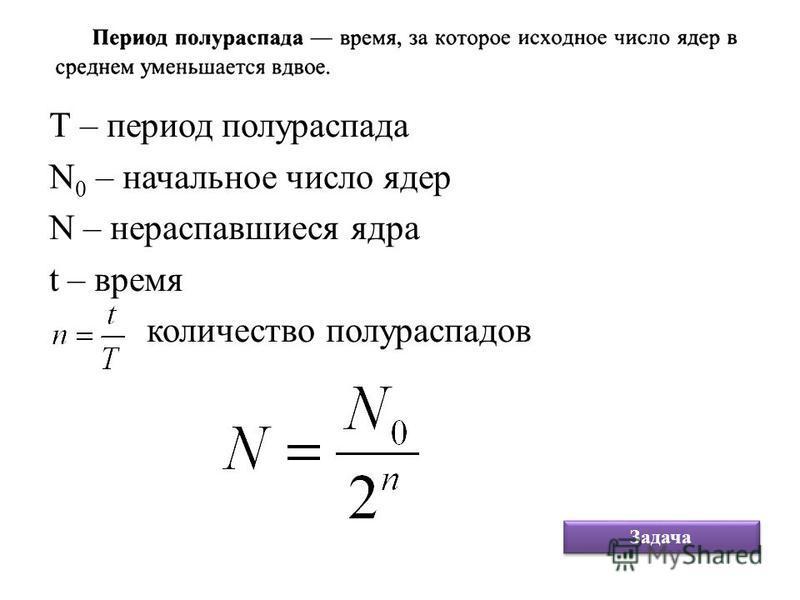 Период полураспада радиоактивных элементов - что это такое и как его определяют? формула периода полураспада