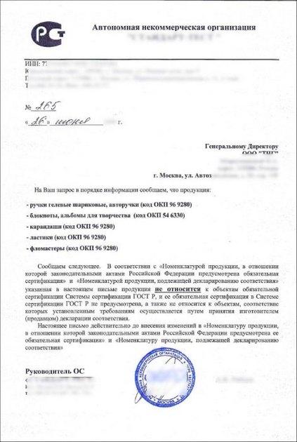 Отказное письмо по сертификации. полный обзор + образец | zakupkihelp.ru