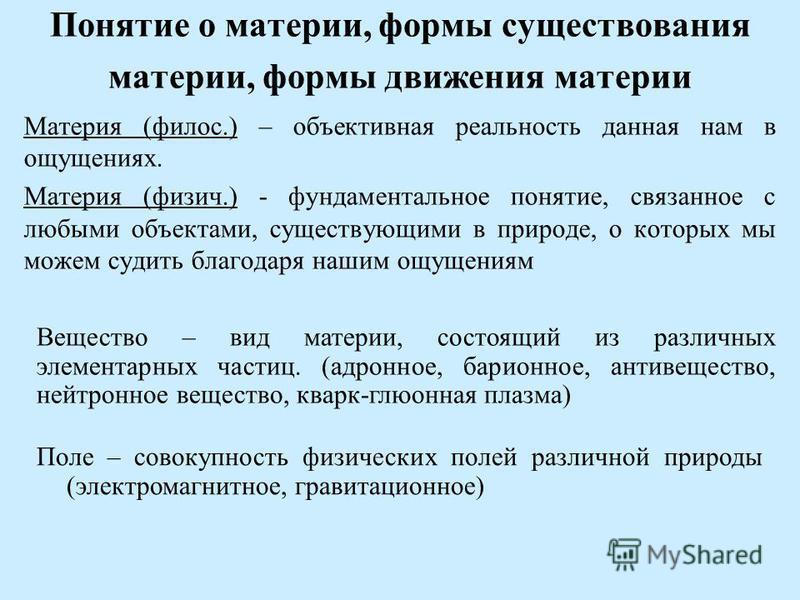 Материя (философия)