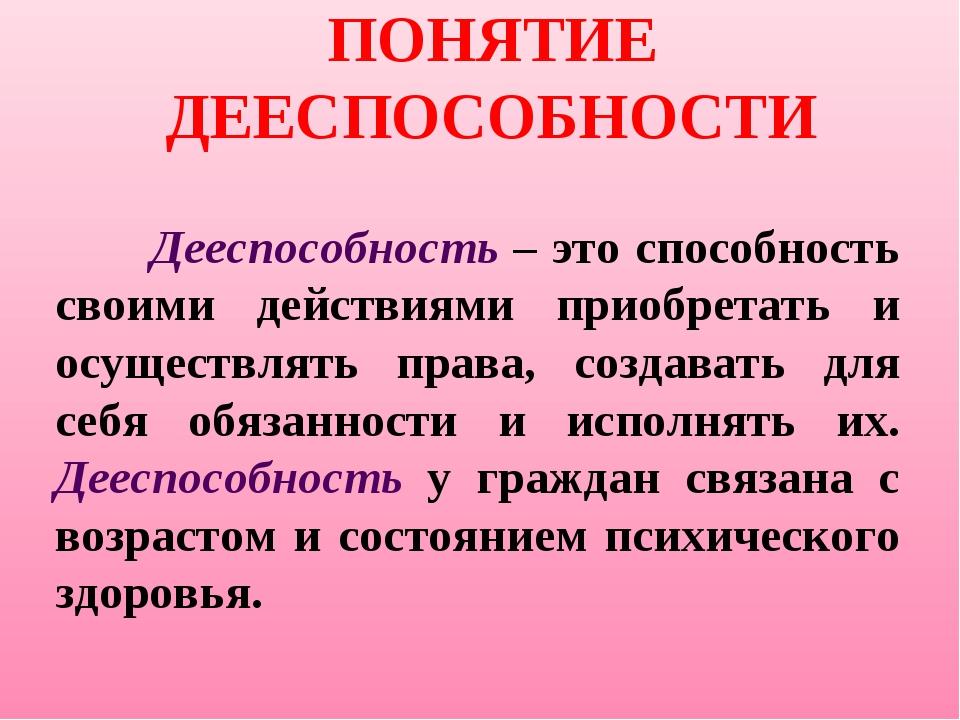 Частичная дееспособность: отличие от полной и ограниченной, возраст наступления для граждан россии