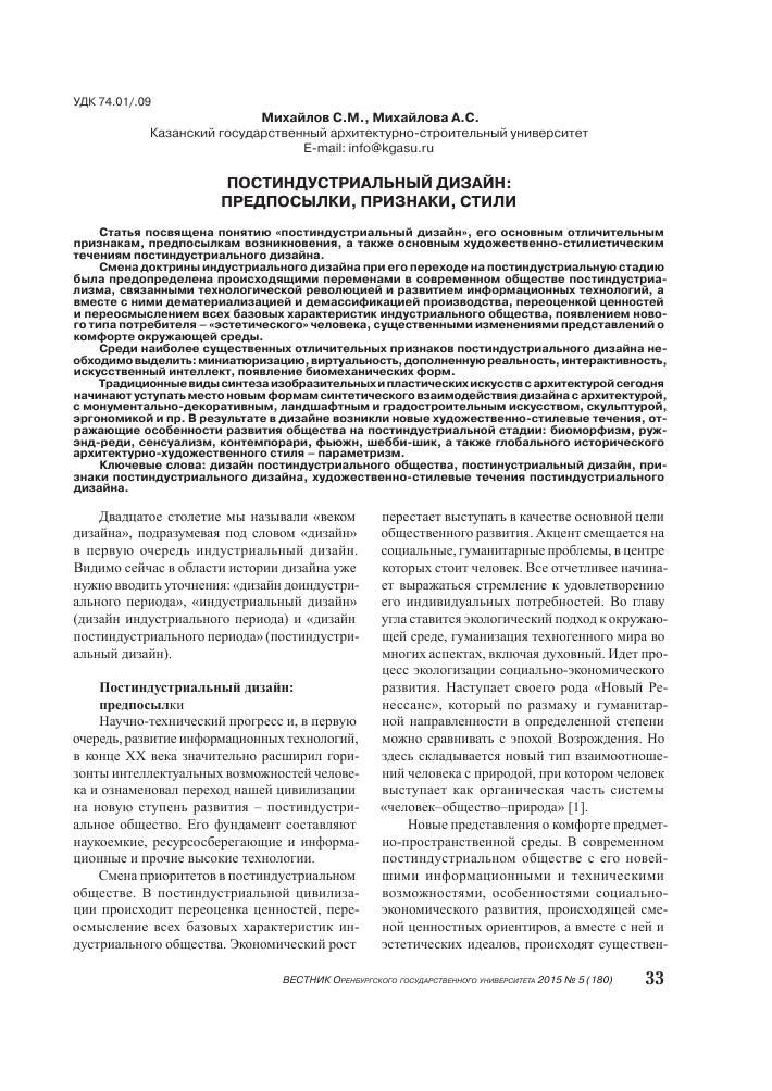 Постиндустриальное общество: признаки. характеристика постиндустриального общества :: syl.ru