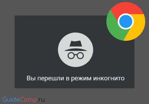 Как работает режим инкогнито - компьютер - cправка - google chrome
