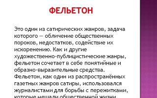 Фельетон — википедия. что такое фельетон