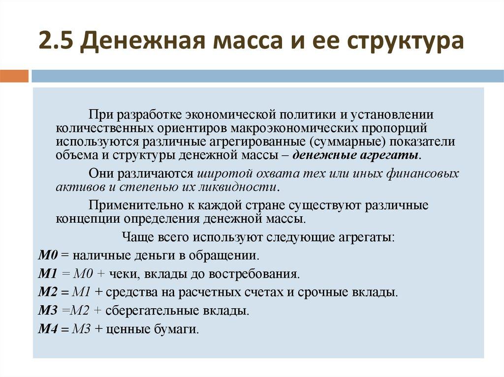 Денежная масса — википедия с видео // wiki 2