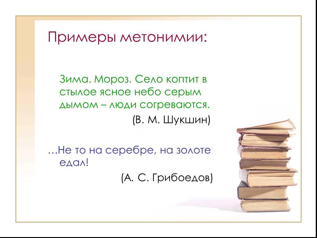 Что такое метонимия. виды, отличия и примеры из литературы