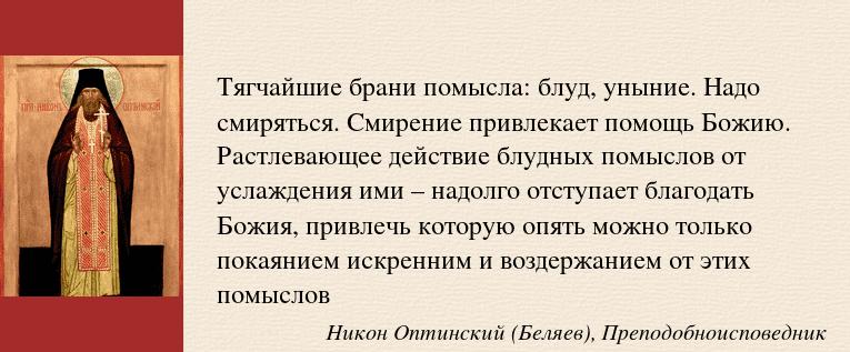 Что такое рукоблудие в православии у женщин?
