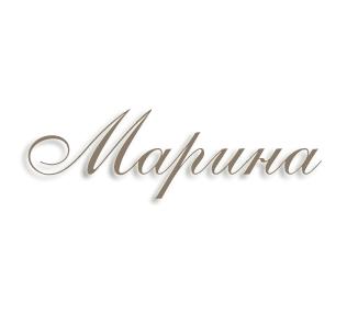Значение имени марина, происхождение и влияние на судьбу девочки