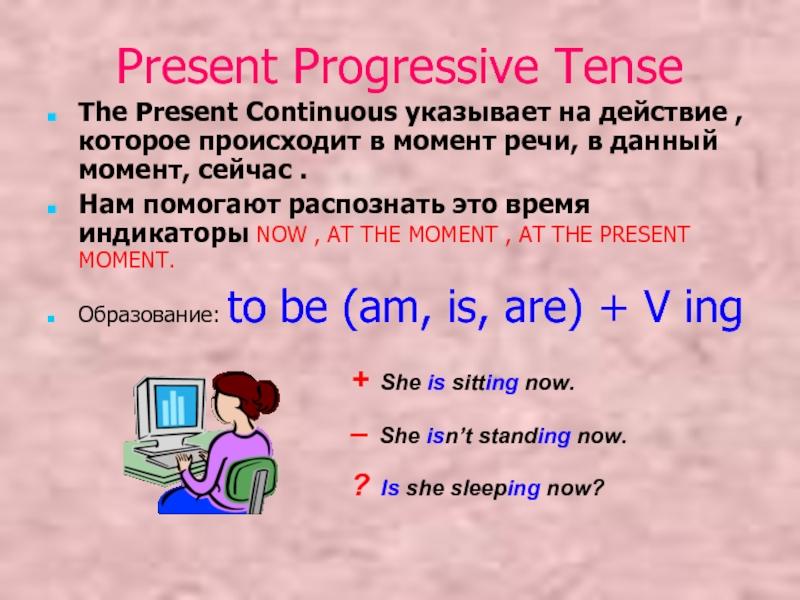 Present continuous для детей: длителное время доступным языком