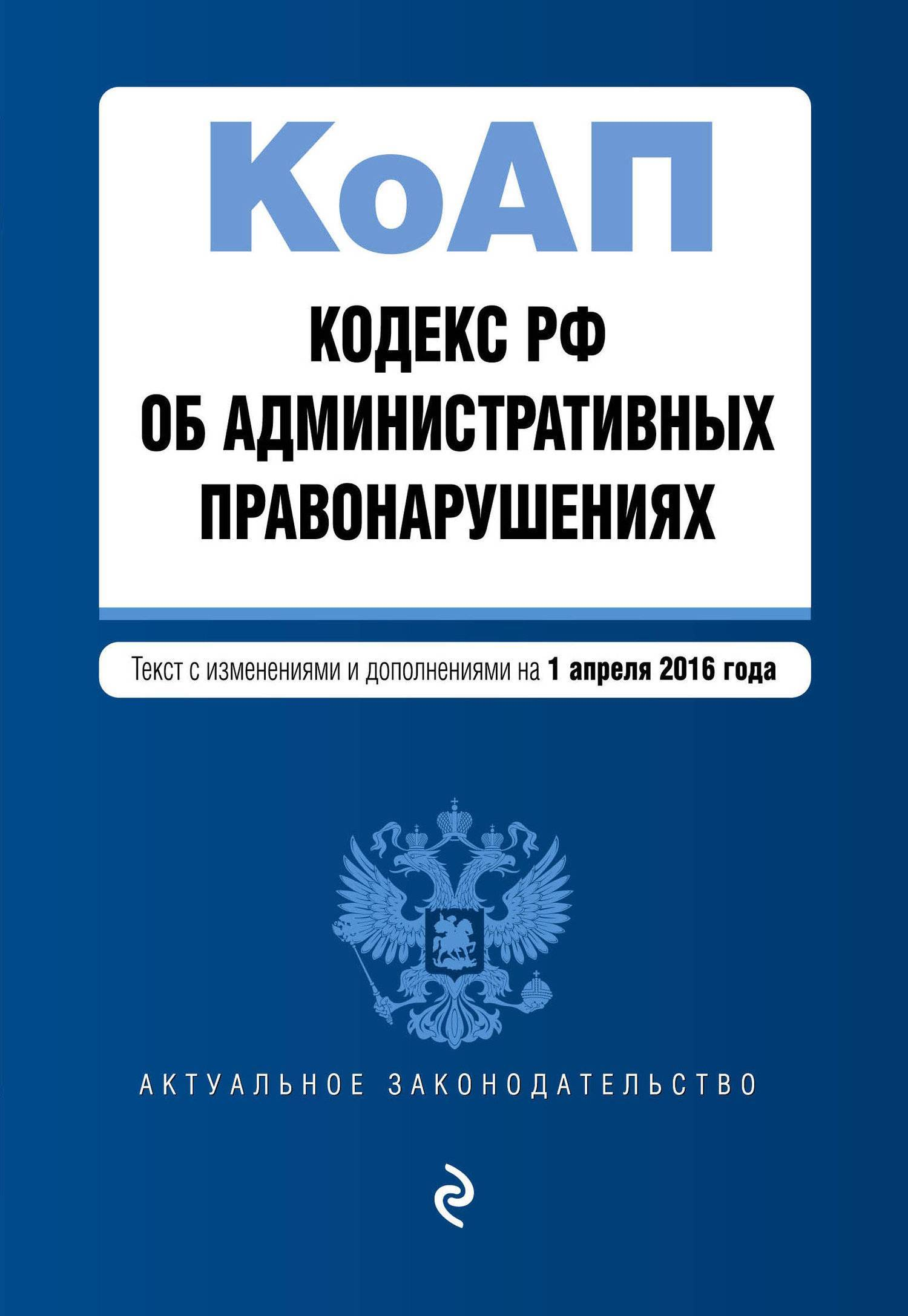 Кодекс об административных правонарушениях 2020