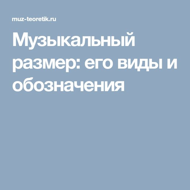 Такт (в музыке) википедия