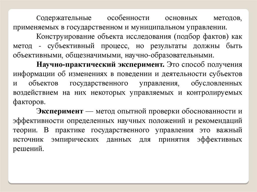Субъекты и объекты муниципального управления