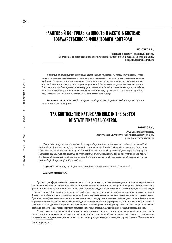 5.3 понятие и виды юридической ответственности