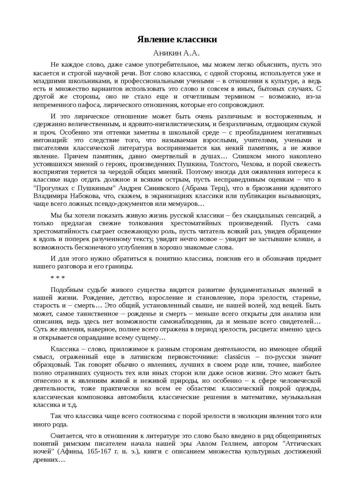 Читать онлайн классическая проза - страница 1. читать бесплатно на online-knigi.com