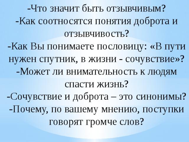 Сочинение на тему «доброта и отзывчивость в современном обществе».сочинения по русскому языку и литературе