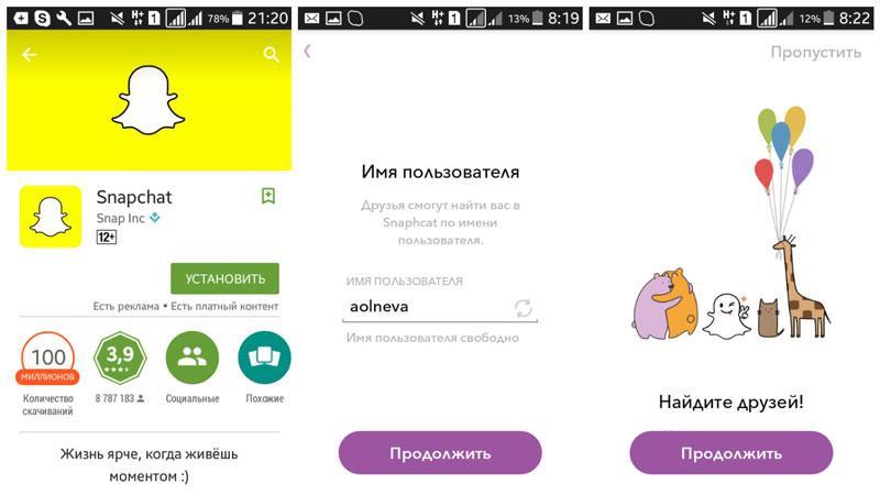 Snapchat: как пользоваться приложением и для чего оно нужно?
