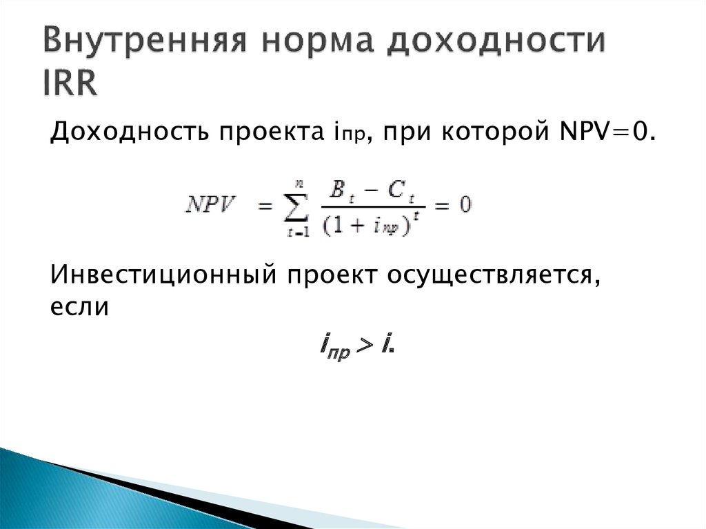 Irr и npv