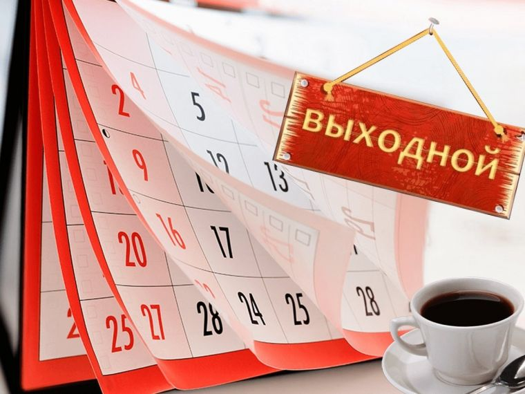 Календарный день