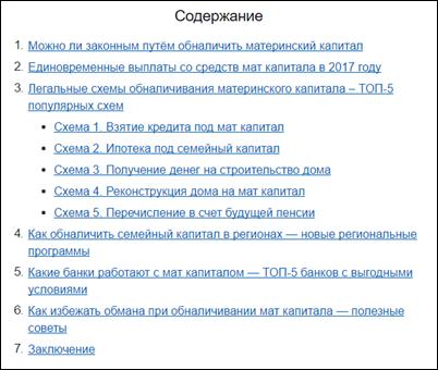 Как составить план текста? рекомендации по составлению плана с примерами   kadrof.ru