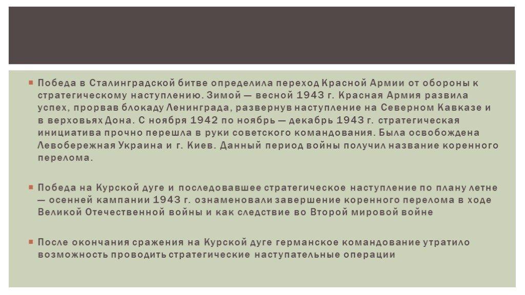 3.коренной перелом в войне (19 ноября 1942г.– конец 1943г.)