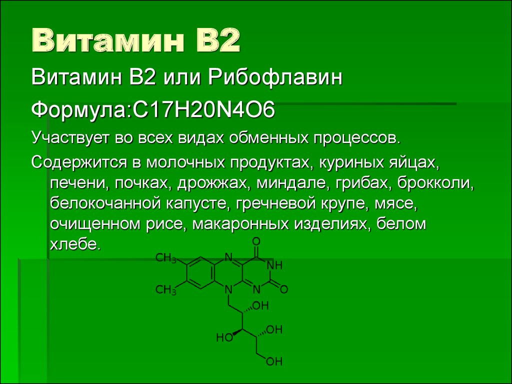 Витамин в2 (рибофлавин)