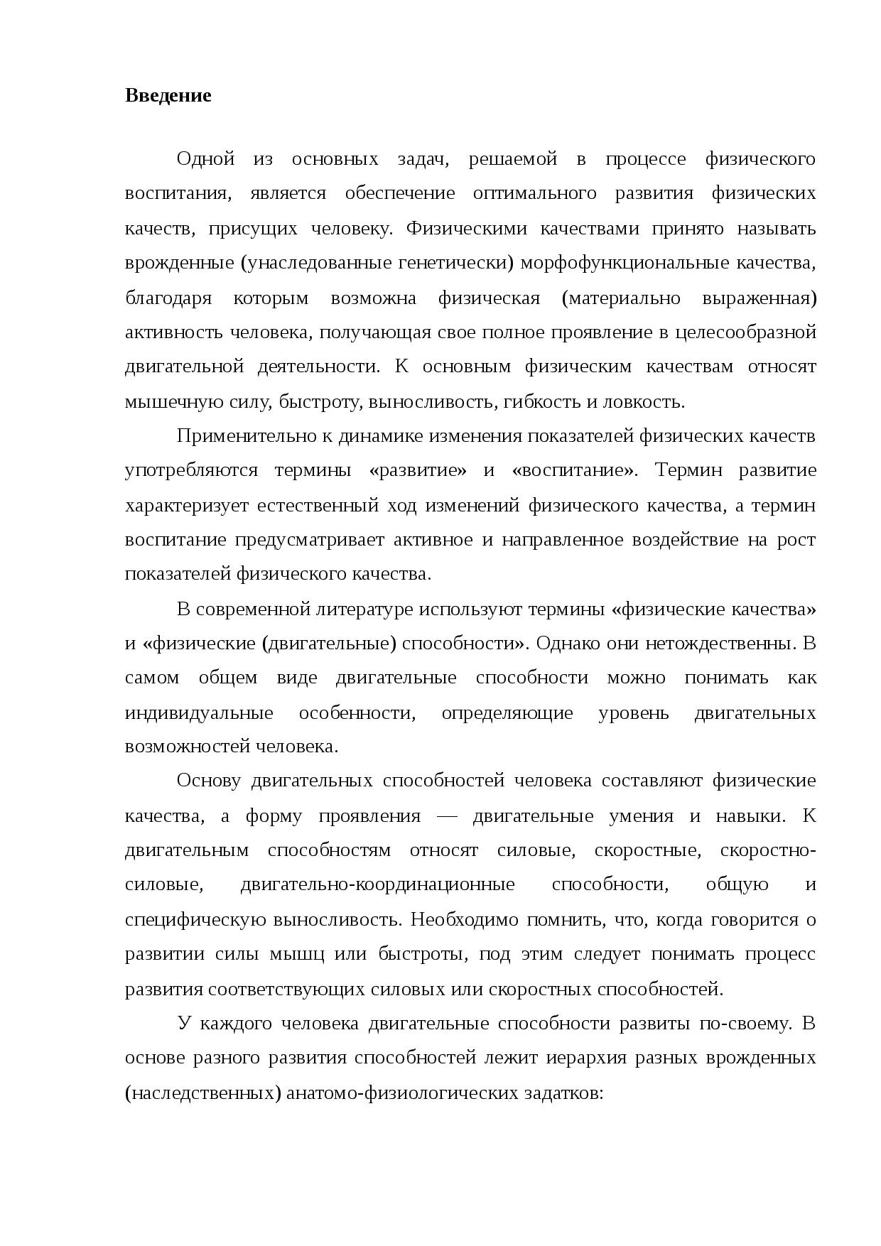Значение и виды способностей в психологии